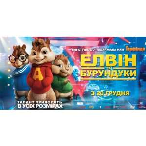 Alvin and the Chipmunks Movie Poster (20 x 40 Inches