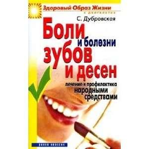 Boli i bolezni zubov i desen S. Dubrovskaia Books