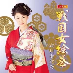 Yukino Ichikawa   Kettei Ban Sengoku Onna Emaki [Japan CD