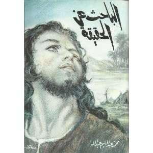 Truth (Arabic) (9789773162627): Mohammed Abdul Haleem Abdullah: Books