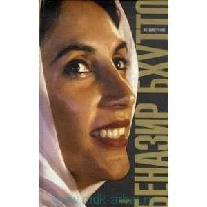 Doch Vostoka.Avtobiografiya: Bhutto B.: Books