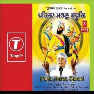 Pehla Maran Kabool: Bibi Harpreet Kaur Khalsa: Music