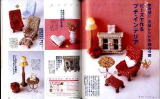 Out of Print Beads Book Vol 5   Japanese Craft Book