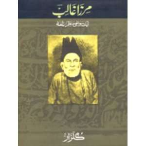 Mirza Ghalib Urdu (9788129106346): Gulzar: Books