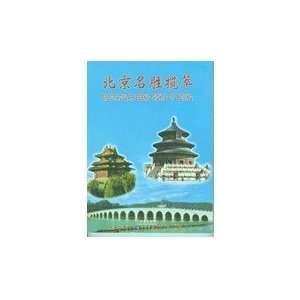 Spectacular Scenic Sights of Beijing: Shang li: Books