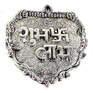 HINDU WALL HANGING ~ Swastika w/ Shubh Labh Inscription