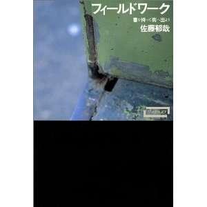 [In Japanese Language] (9784788504288): Junya Sato Kaoru: Books