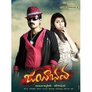 Poster Movie Indian I 11 x 17 Inches   28cm x 44cm Ali Raghu Babu