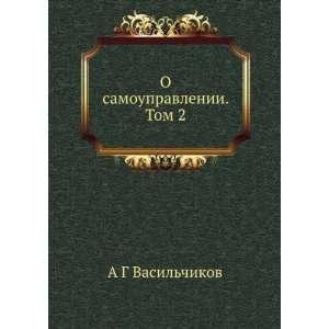 samoupravlenii. Tom 2 (in Russian language) A G Vasilchikov Books