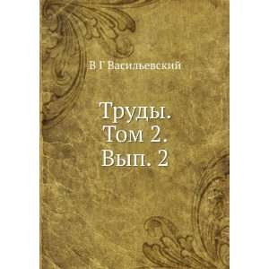Trudy. T.2. vyp.1. (in Russian language) V.G. Vasilevskij Books