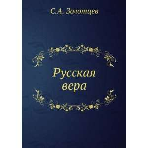 Russkaya vera (in Russian language): S.A. Zolottsev: Books
