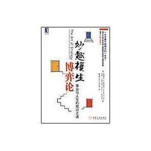 ): MEI )DI KE XI TE ?(MEI )NAI ER BO FU DONG ZHI QIANG DENG YI: Books