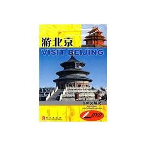 Tour Beijing (DVD) English Chinese interpretation