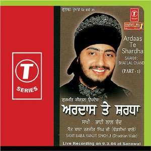 Lal Chand (Part 1) Sant Baba Ranjit Singh Ji (Dhadrian Wale) Music