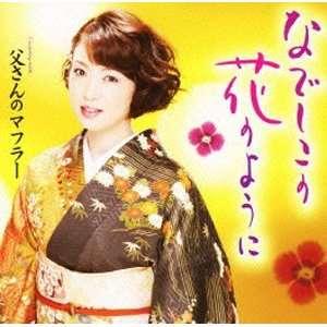 NADESHIKO NO HANA NO YONI/TOSAN NO MUFFLER: KOTOMI MAKI