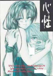Rurouni Kenshin Doujinshi (Kenshin x Kaoru) Shinsei