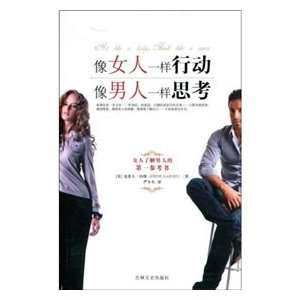 9787807029908): SHI DI FU HA WEI (Steve Harvey ) YAN DONG DONG: Books
