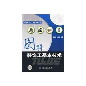 basic skills (9787508390260) XIE XIAO FENG LIU JIAN XUN Books