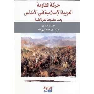 Haraka Al Muqauma Al Arabia Al Islamia Fi Al Andalos (1/1